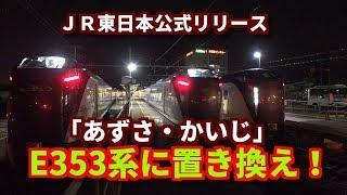 【JR東日本公式リリース】~「あずさ・かいじ」E353系に置き換え!~