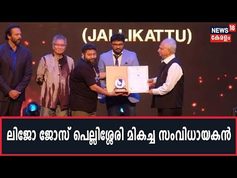 Goa IFFI 2019: Lijo Jose Pellisseryക്ക് രണ്ടാം തവണയും മികച്ച സംവിധായകനുള്ള പുരസ്കാരം