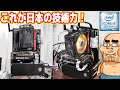 【これが日本の技術力】超カッコイイ小型ゲーミングPCが爆誕!【長尾製作所製オープンフレーム】