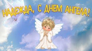 С Днем Ангела, Надежда! Красивое Поздравление С Днем Ангела Надежды. Видео открытка на именины