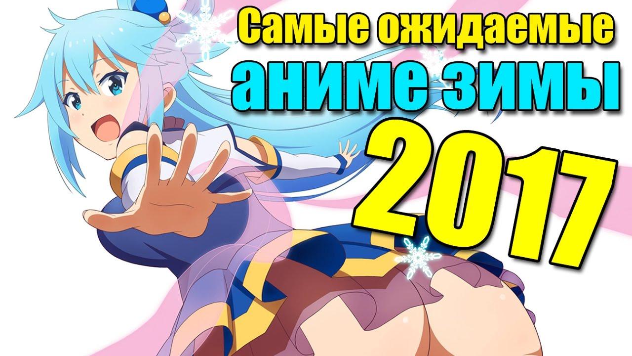 10 Самых ожидаемых аниме зимы 2017 года по мнению японцев