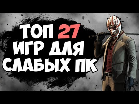 ТОП 27 ИГР