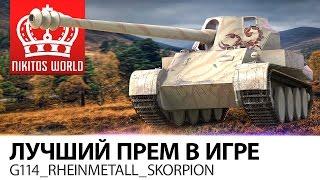 Лучший ПРЕМ в игре | G114_Rheinmetall_Skorpion