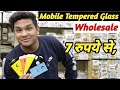 Mobile tempered glass wholesale !! 7 रुपये से शुरू !! Mobile screen glass wholesale