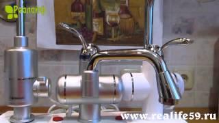 Смеситель проточный водонагреватель(, 2013-12-23T16:06:31.000Z)