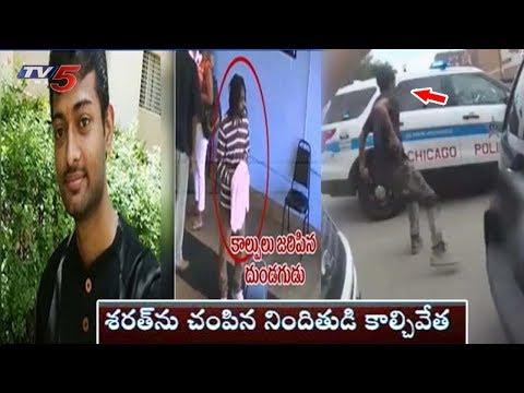 శరత్ను చంపిన నిందుతుడి కాల్చివేత | Indian Student Sharath Koppu Incident | TV5 News