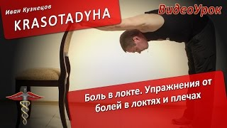 Боль в локте.  Упражнения от болей в локте и плечах.