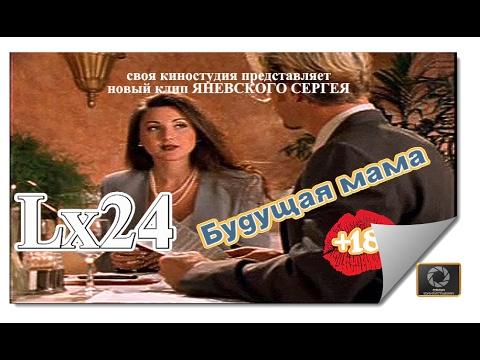 Lx24 - Будущая мама 18, ПРЕМЬЕРА ПЕСНИ 2016 г