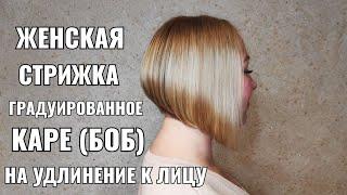 Женская стрижка: Градуированное каре (боб) на удлинение к лицу. women haircut. bob