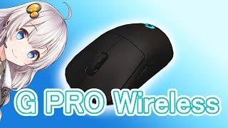 ロジクールのやべーやつ『PRO Wireless』が強すぎる!【Logicool G PRO Wireless】