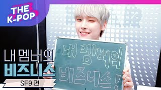 SF9, Get FANTASY to Learn Math from Brain INSEONG, a liberal arts graduate [business of my members]