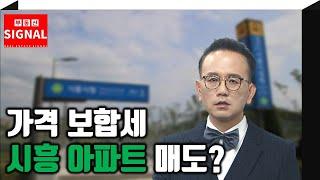 부동산시그널 : 가격 보합세인 시흥 아파트 매도 전망은…