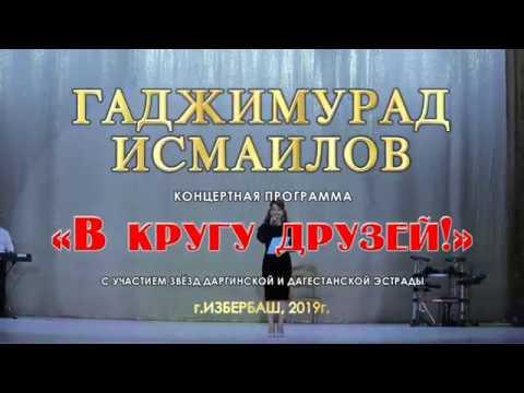 01 Гаджимурад Исмаилов – «Моя даргинка»