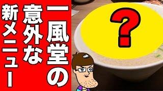 【一風堂】斬新すぎる新メニューを食べてみた!