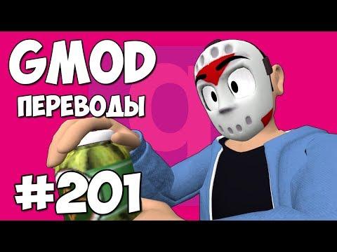 GMod Смешные моменты (переводы) - YouTube