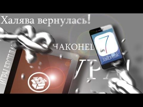 Бесплатные игры/программы iOS 7 (Jailbreak)