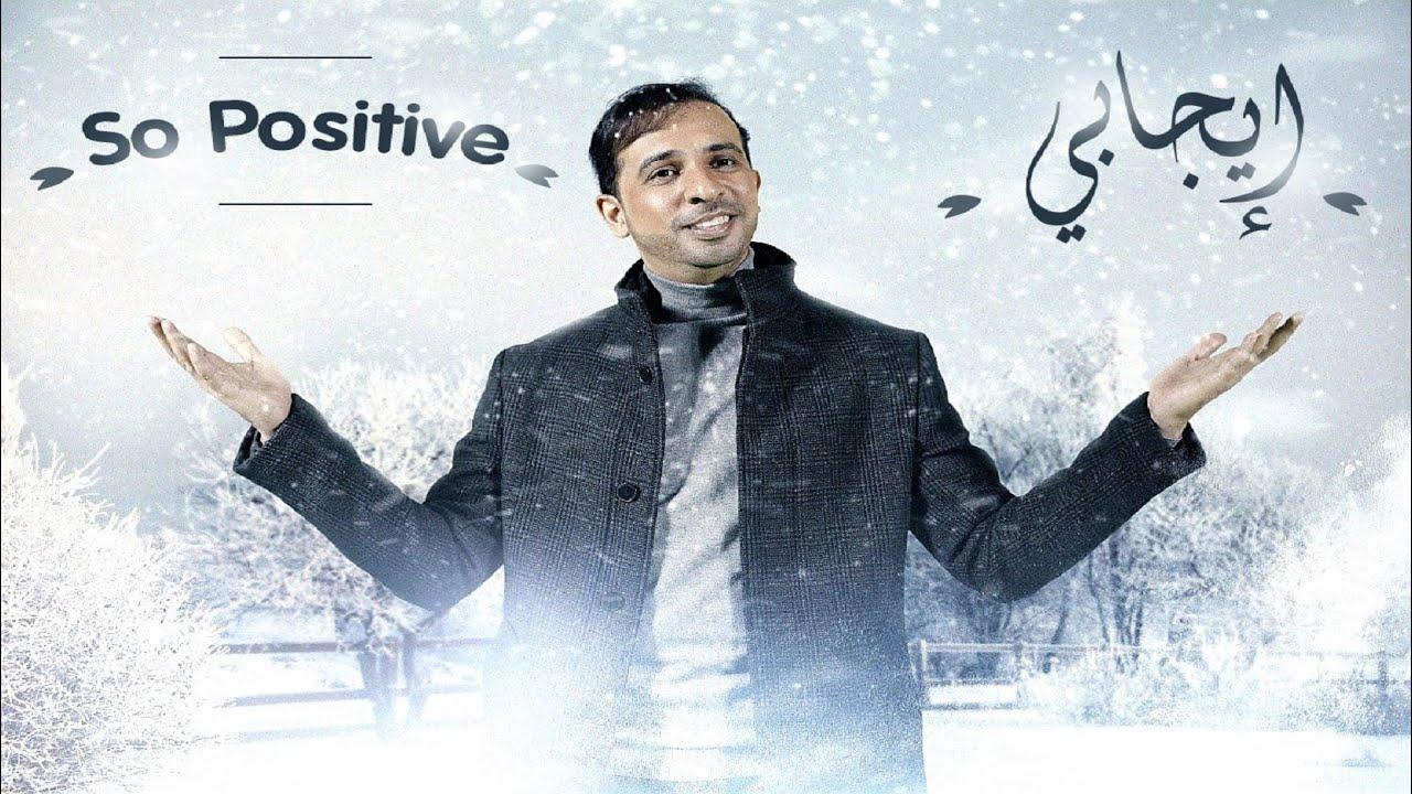 So Positive - Ahmed Bukhatir ft. Kamal Saleh أحمد بوخاطر مع راب كمال صالح / إيجابي