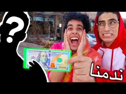 خلينا شخص غريب يصرف $100 على اي شي | فكرة غير موفقة!!!