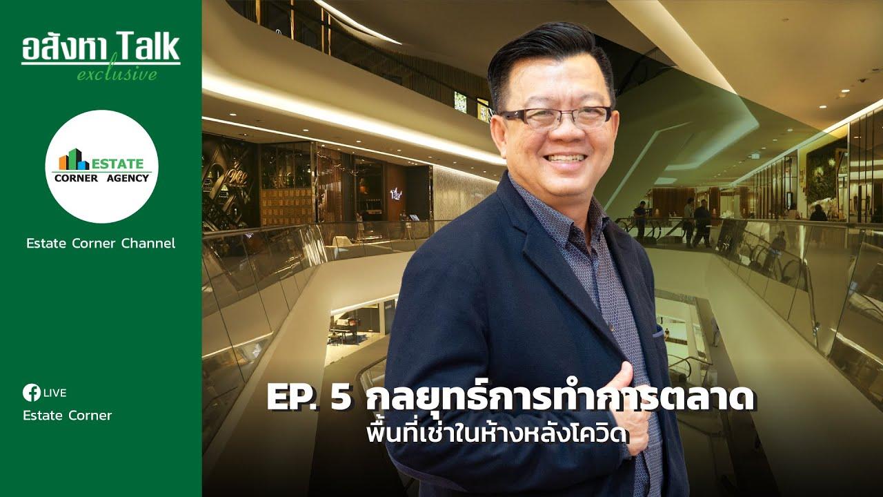 กลยุทธ์การทำการตลาด พื้นที่เช่าในห้างหลังโควิด | อสังหา Talk EP. 5