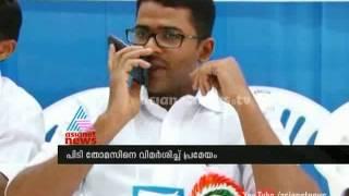 KSU Idukki dcc  Fight in: Chuttuvattom News