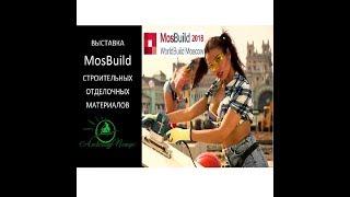Крупнейшая выставка строительных и отделочных материалов.Mosbuild (МОСБИЛД) 2018. WorldBuild Moscow.