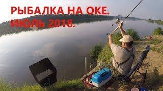 Риболовля на Оці. Липень 2018 р.