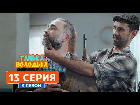 Танька и Володька. Сельский барбершоп - 3 сезон, 13 серия | Сериал комедия 2019