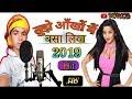 Tujhe Ankho Me basa Liya    New Hit Song    #2019