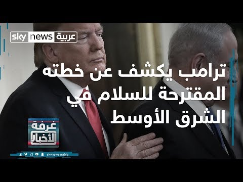 ترامب يكشف عن خطته المقترحة للسلام في الشرق الأوسط  - نشر قبل 36 دقيقة