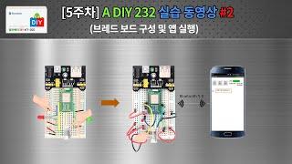 [5주차]#2_A DIY 232_브레드 보드 구성 및 …