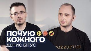 Денис Бігус про Укроборонпром, місію, Вінницю та квед «виробництво шоколаду» / Почую кожного
