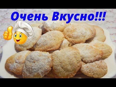 Очень Вкусное Печенье на майонезе!!!