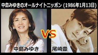 1986年1月13日。ラジオ 中島みゆきのオールナイトニッポンに尾崎豊がゲ...
