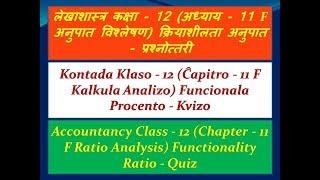Kontada Kvizo, Kontado 12 – (11 F) Q&A,  (esperanto)