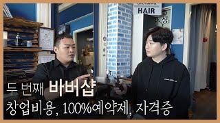 [바버샵 인터뷰] EP 2 미용사 국가자격증, 창업비용…