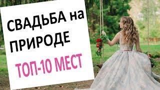 Топ-10 мест для свадьбы на природе у воды Москва и Подмосковье  | wedding blog Ирины Соколянской