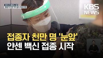 접종자 1천만 명 돌파 눈앞…오늘부터 얀센 백신 접종 / KBS 2021.06.10.
