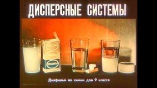 Диафильм Дисперсные системы /по химии для 9 класса/