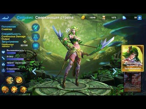 Heroes Arena Moba Игра за Сильвис Тащим катку MVP матча (Android,APK,iOS)