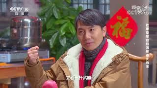 [跟着书本去旅行]乾隆皇帝如何演绎吉庆有余?| 课本中国