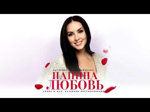 Катерина Красильникова - Папина любовь (слова и музыка Катерины Красильниковой)