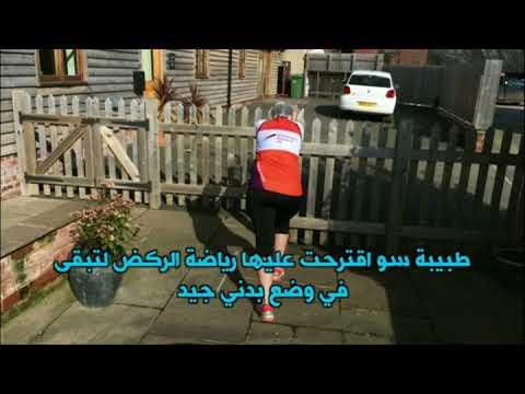 بي_بي_سي_ترندينغ | عداءة مصابة بالخرف تركض في #ماراثون #لندن لمواجهة المرض