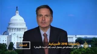 الحصاد-الاتهامات لروسيا بالتأثير في الانتخابات الأميركية