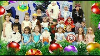 Утренник к 2018 Новому Году! в детском саду Родничок