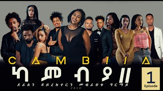 CAMBIA II - New Eritrean Series Film 2019 - Part 1