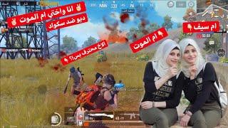 انا واختي ديو ضد سكواد👇🏻اقوى بنت عربية 🤨 ام الموت & وام سيف