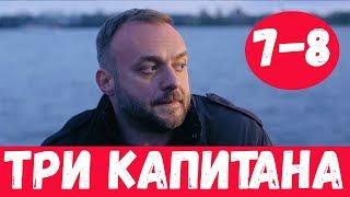 ТРИ КАПИТАНА 7 СЕРИЯ (сериал, 2020) НТВ Анонс и Дата