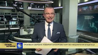 Юрий Пронько Настоящий произвол Сбербанк лоббирует блокировку карт без уведомления владельца