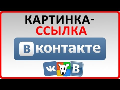 Как сделать картинку ссылкой Вконтакте 2015