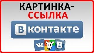 Как сделать картинку ссылкой Вконтакте 2015(В этом видео я покажу как сделать картинку ссылкой вконтакте, при нажатии на которую, открывалась любая..., 2014-10-24T19:11:00.000Z)